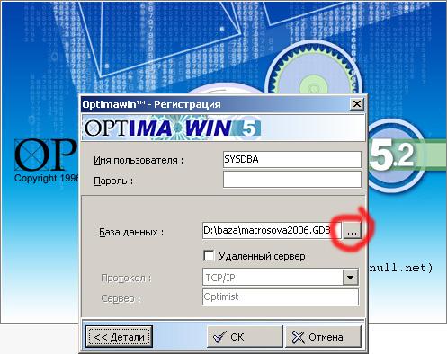 Картинки по запросу программа optima win